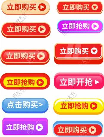 双12标签电商促销标签按钮图片