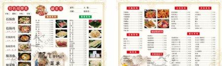 菜单点菜单火锅菜单图片