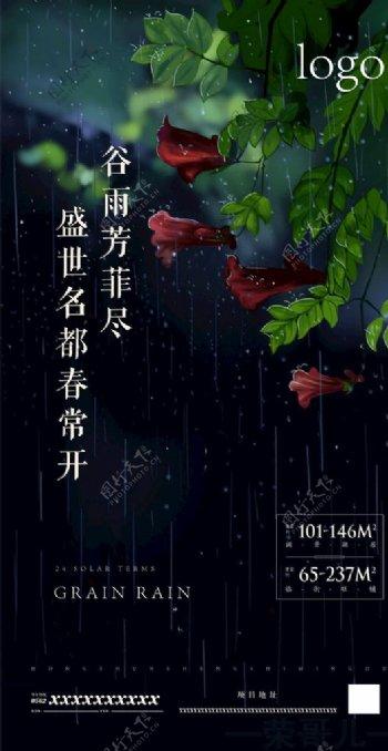 谷雨节气图片