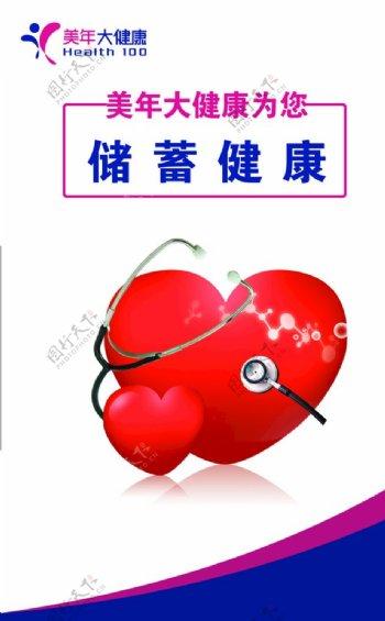 医生医院体检海报体检广告图片