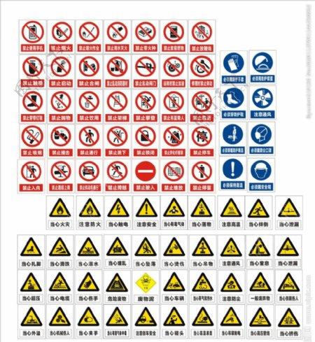 安全标识安全标志禁止标识图片