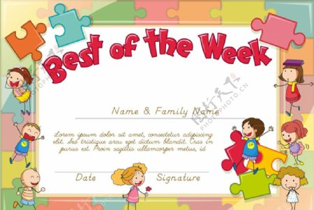 最佳儿童奖状图片