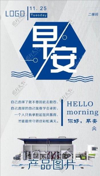 早安早安心语签心语签励志图片
