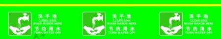 洗手池节约用水温馨提示图片