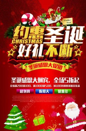 好看的圣诞节元旦节促销海报背景图片
