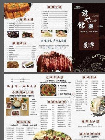 菜单菜谱设计图片