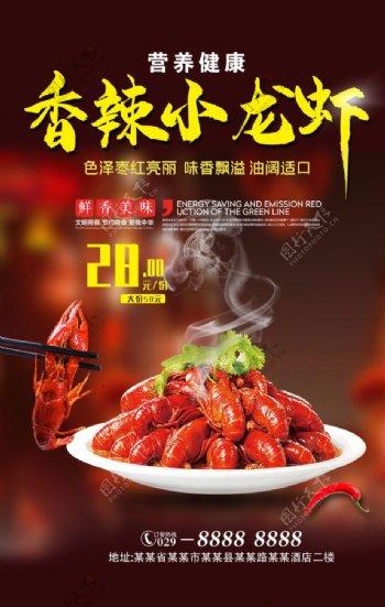 香辣小龙虾传统美食促销海报PS图片