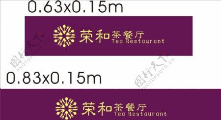 荣和餐厅玻璃贴纸图片