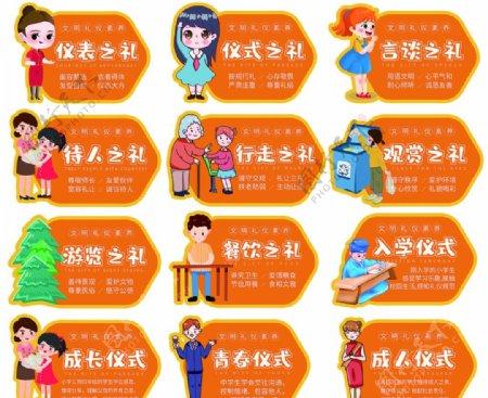 卡通可爱八礼四仪标识贴纸图片
