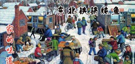 东北铁锅农村丰收手工绘图片