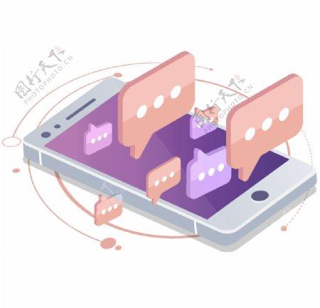 手机消息科技卡通图片