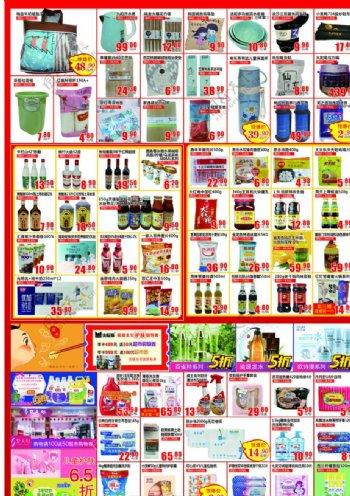 超市DM单海报图片