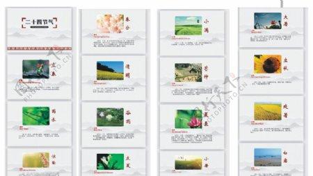 二十四节气画册图片