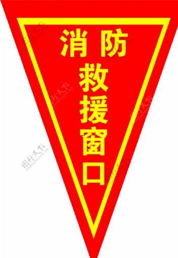 三角形锦旗图片