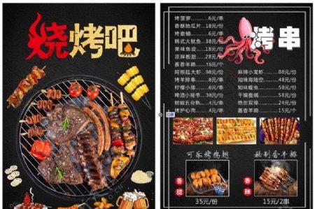 烧烤菜单饭店菜单图片
