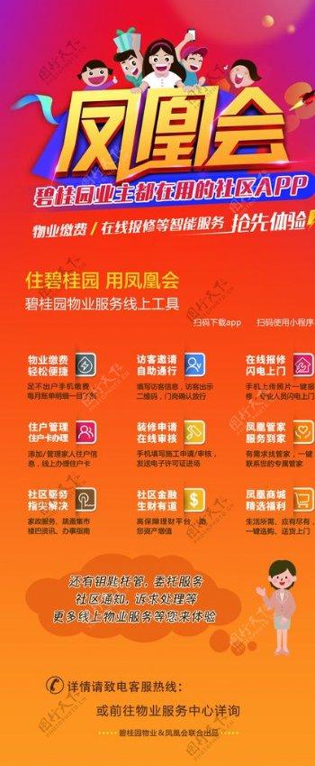 碧桂园物业服务社区APP图片