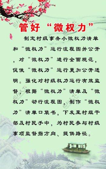 中国风水墨山水背景图梅花图片
