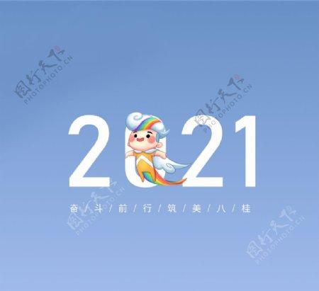 2021简约台历图片