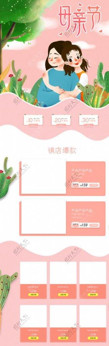 淘宝母亲节促销活动首页设计图片