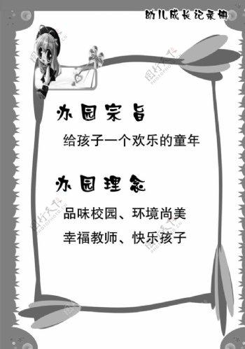 幼儿记录手册首页图片