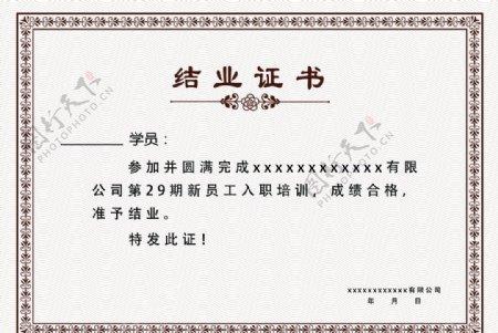 荣誉证书结业证书图片