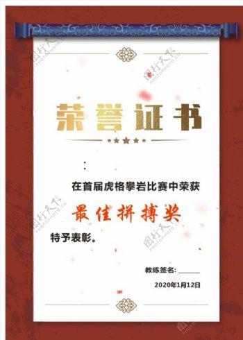 荣誉证书攀岩图片