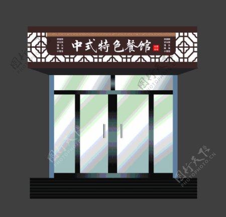 中式特色餐馆门头图片