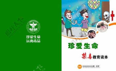 禁毒教育封面图片