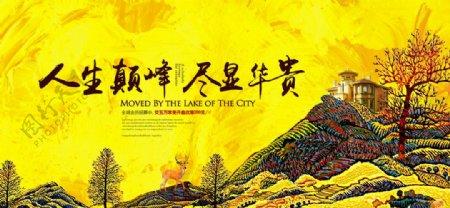 新版房地产插画手绘水彩别墅海报图片
