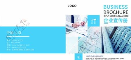 企业蓝色画册图片