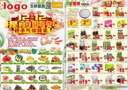 超市促销传单海报排版印模版A3图片