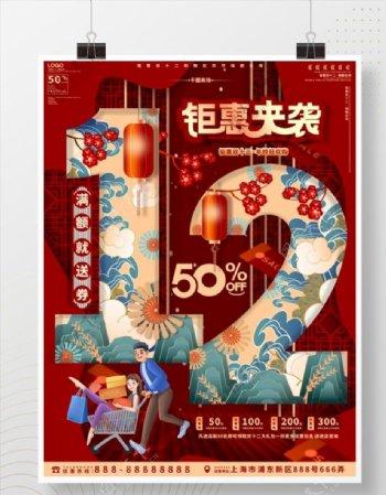 国潮手绘中国风双12促销海报图片