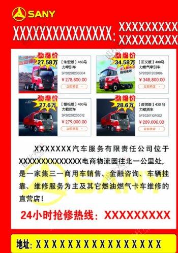 汽车宣传彩页图片