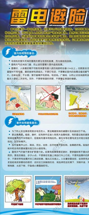 自然灾害雷电图片