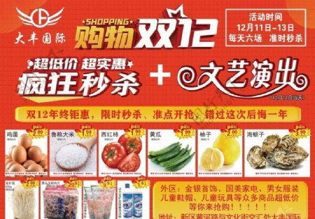 超市双十二活动海报喷绘图片