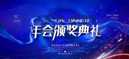 蓝色炫酷大气年会颁奖典礼展板图片