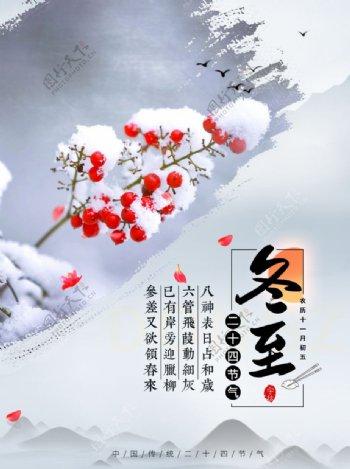 冬至24节气冬天图片