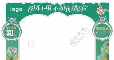 珠宝春天绿色拱门活动氛围KT板图片