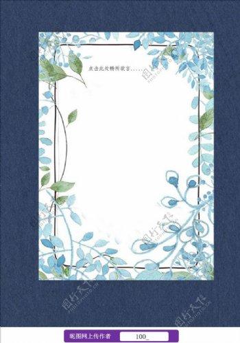 鲜花边框信纸图片