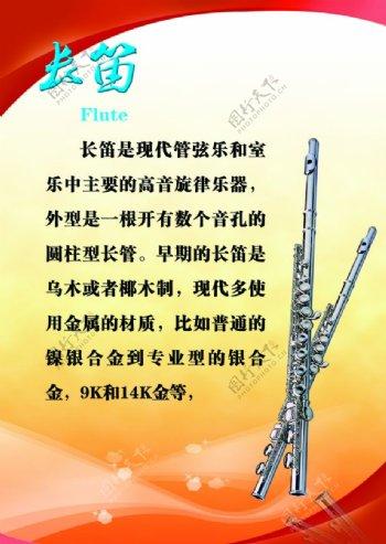 乐器长笛介绍图片