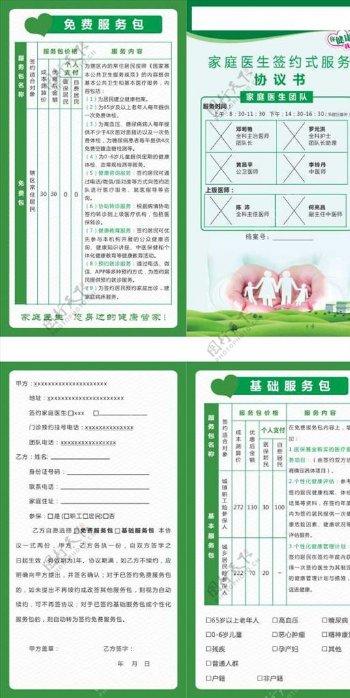 家庭医生签约式服务图片
