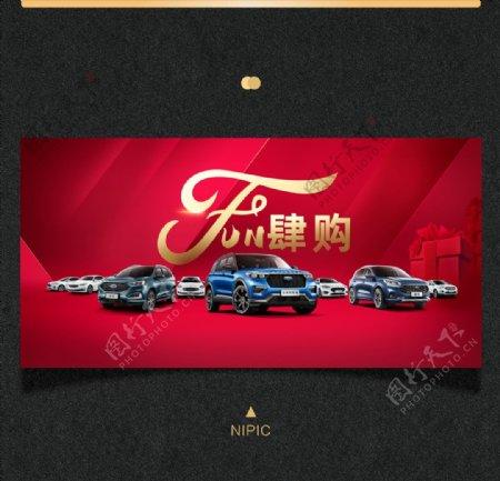 长安福特全车系汽车分层图片