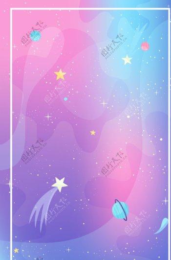 卡通星空背景图片