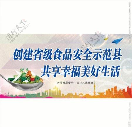 食品安装宣传图片