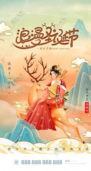 中国风国潮浪漫圣诞节启动页H5图片