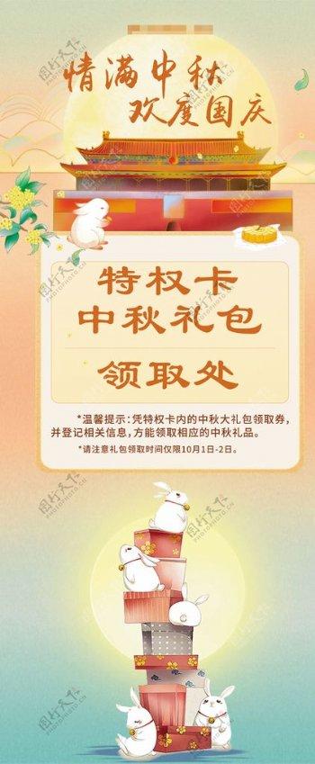 中国风中秋国庆活动礼品领取展架图片