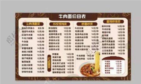 牛肉面价目表图片