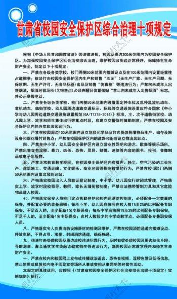 甘肃省保护区综合治理十项规定图片