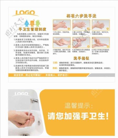 六步洗手法加强手卫生图片