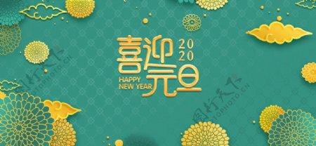 清新绿色中国风喜迎元旦展板图片